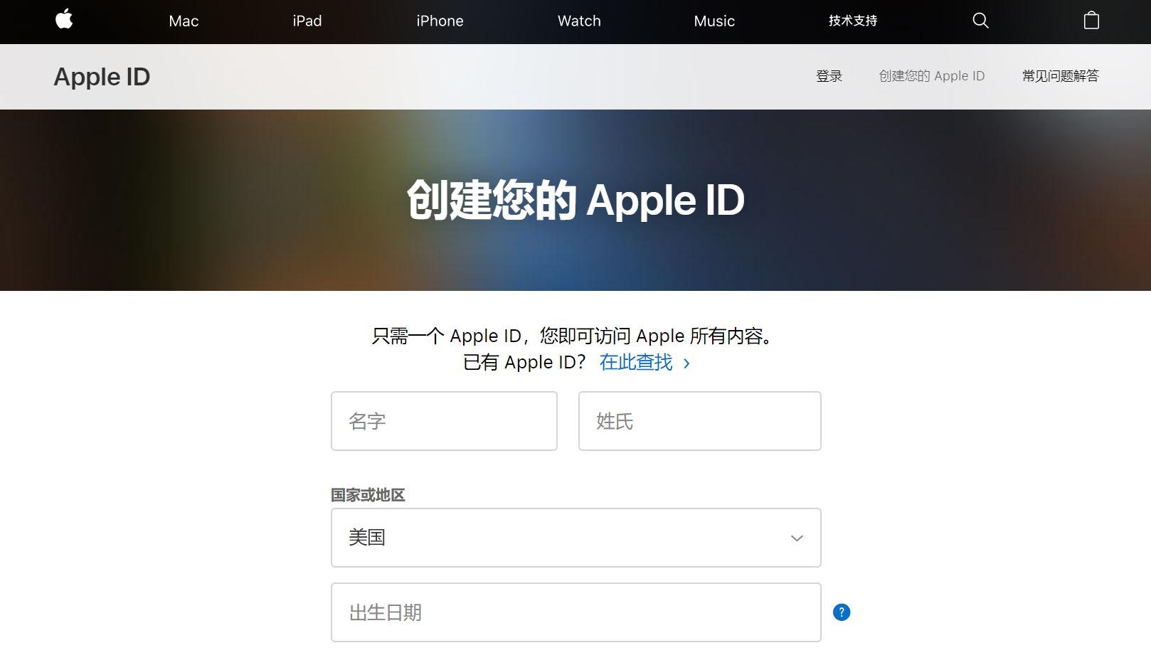 注册美区 Apple ID 帐号的终极指南